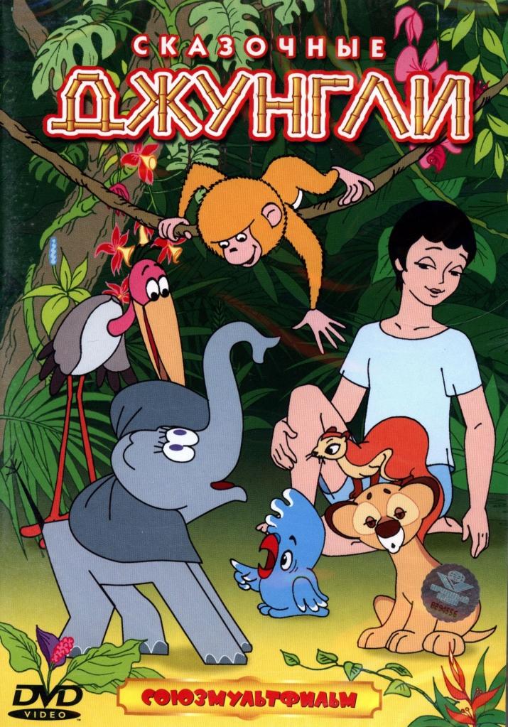 Сказочные джунгли. Сборник мультфильмов (1965 - 1970)