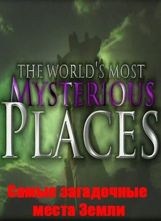 ����� ���������� ����� ����� - The World's Most Mysterious Places