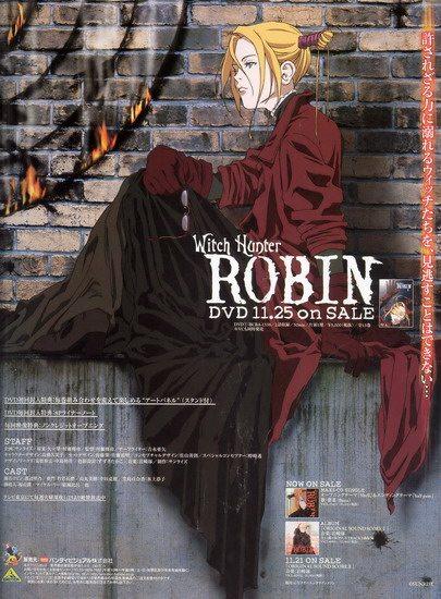 ����� - �������� �� ����� - Witch Hunter Robin