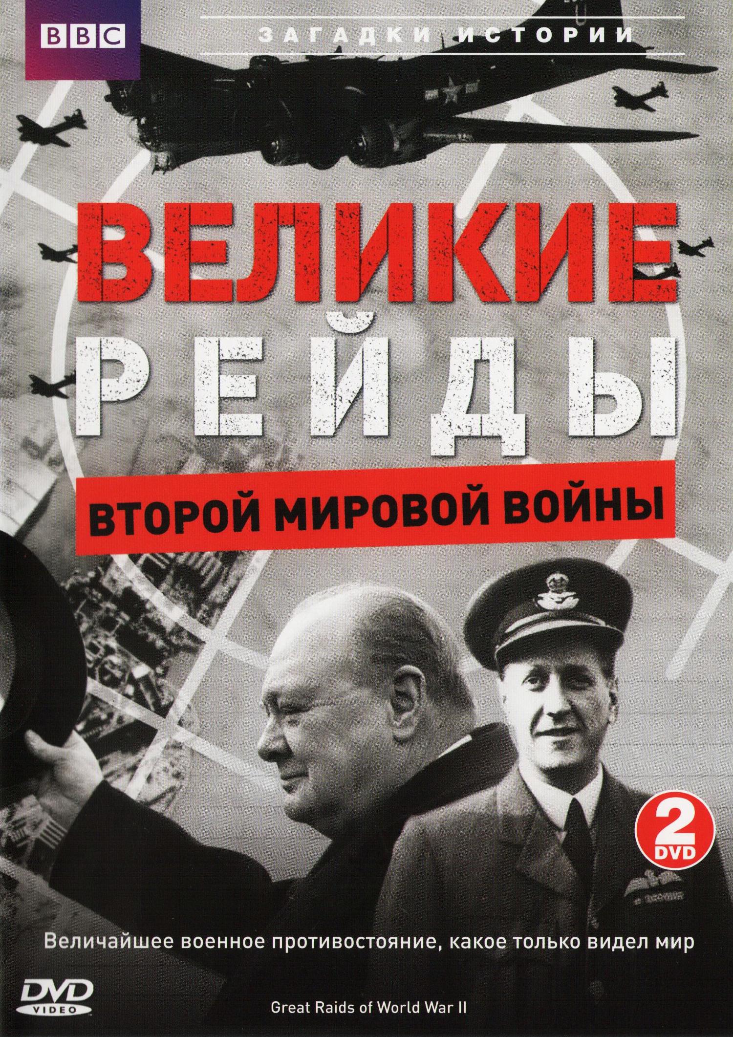 BBC. Великие рейды Второй Мировой Войны - BBC. Great Raids Of World War II