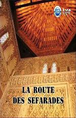 Путь сефардов - La Route Des Sefarades