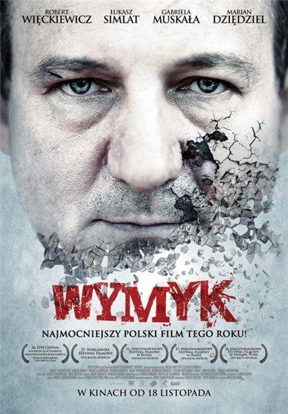 Мужество - Wymyk