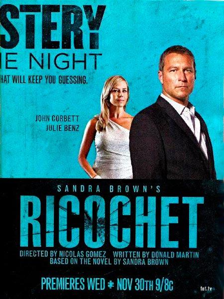 Рикошет - Ricochet