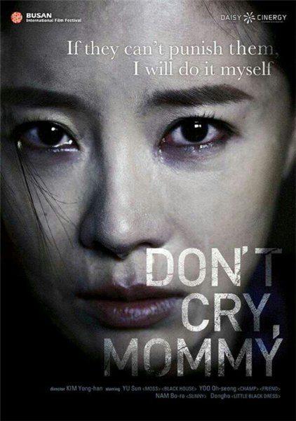 Не плачь, мамочка - Don Keurai Mami