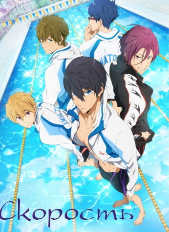 Free! - Плавательный клуб старшей школы Иватоби - Free! – Iwatobi Swim Club