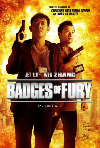 Жетоны ярости - Bu Er Shen Tan