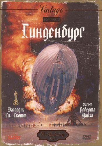 Гинденбург - The Hindenburg