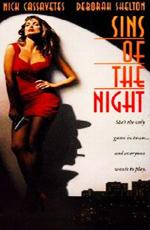 Грехи ночи - Sins of the Night