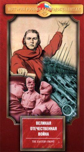 Россия: Забытые годы. Великая Отечественная война