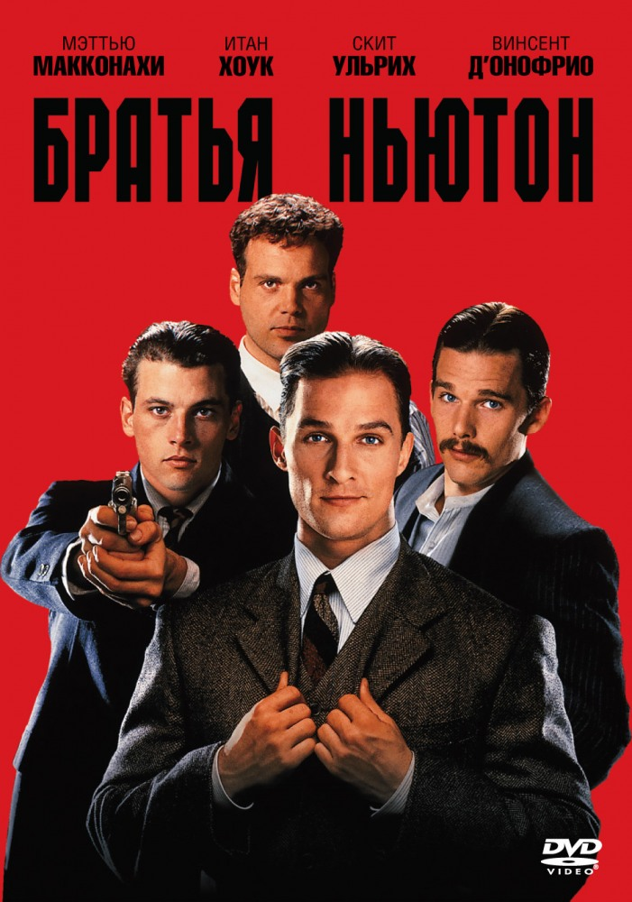 Братья Ньютон - The Newton Boys