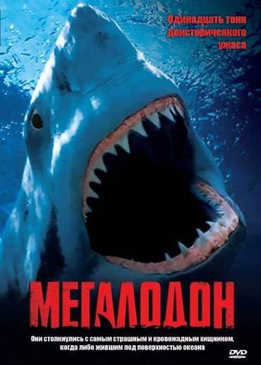Мегалодон - Megalodon