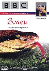 BBC: ����������. ���� - BBC. Serpent