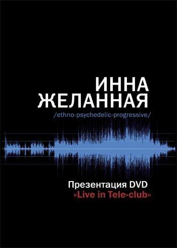 Инна Желанная - Live in Tele Club
