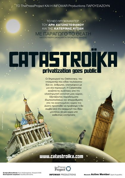 ����������� - Catastroika