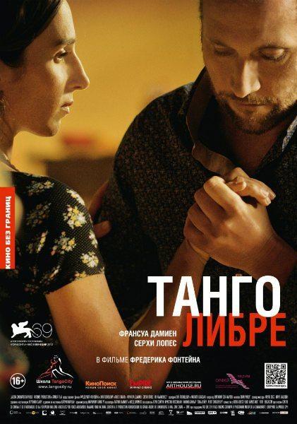 Танго либре - Tango libre