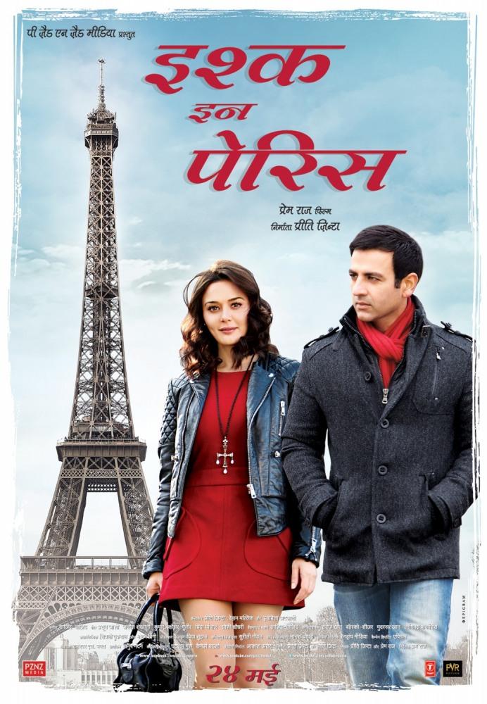 Любовь в Париже - Ishkq In Paris
