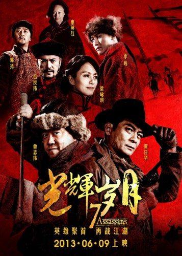 7 убийц - Guang Hui Sui Yue