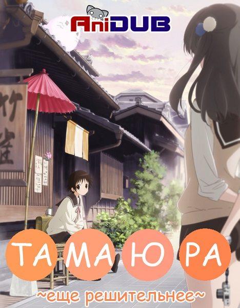 Тамаюра - Tamayura- Hitotose