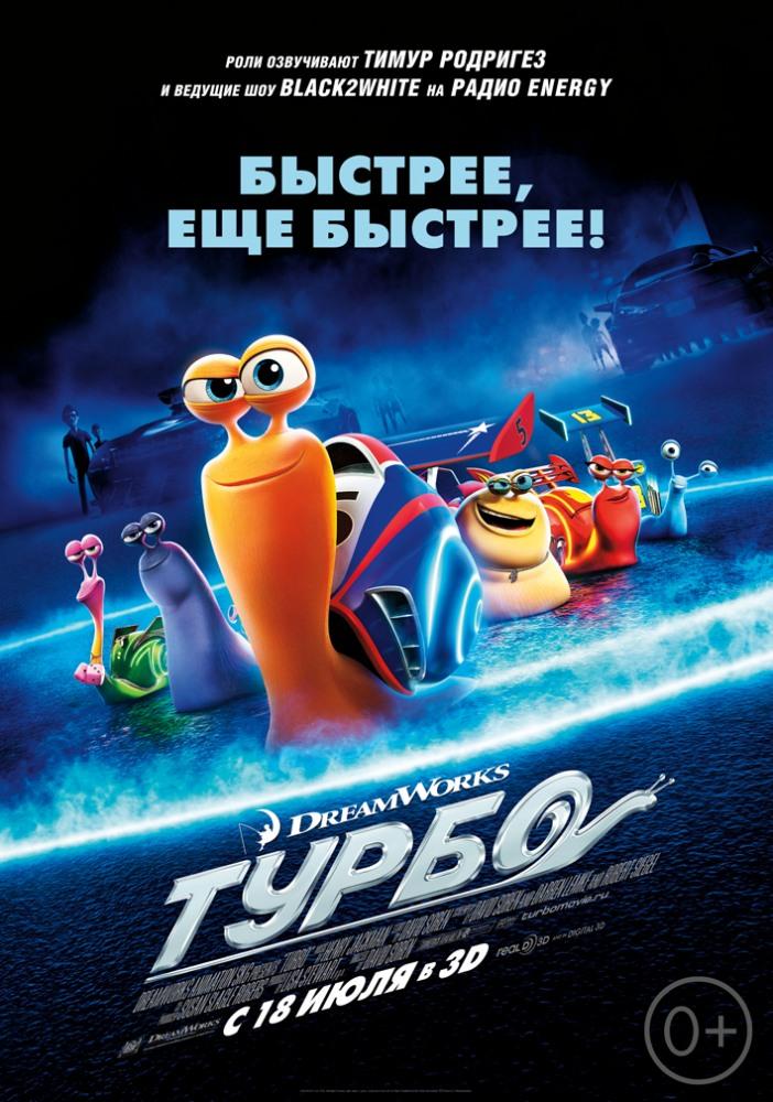 Турбо - Turbo
