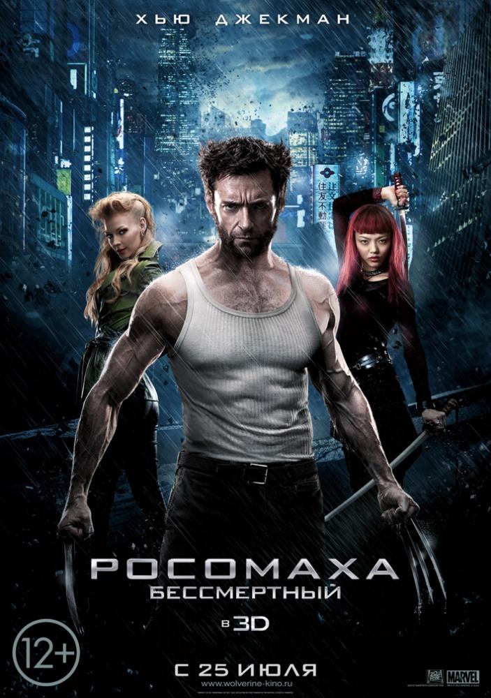 Росомаха: Бессмертный - The Wolverine