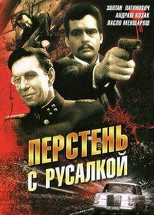 Перстень с русалкой - Sello a pecsetgyurun I