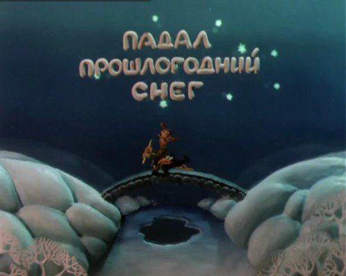 """Сборник мультфильмов """"Падал прошлогодний снег"""" (1981-1986)"""