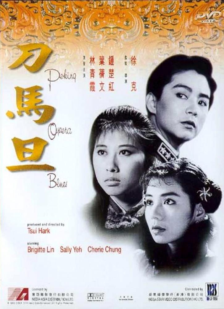 Блюз Пекинской оперы - Do ma daan