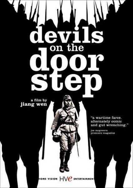 Дьяволы у порога - Devils on the Doorstep