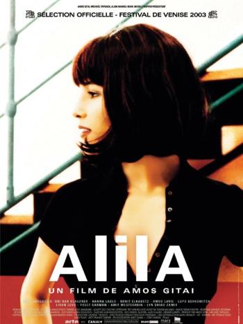 Алила - Alila