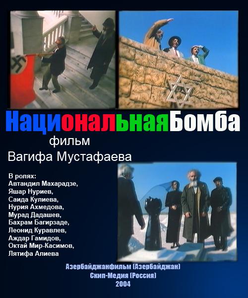 Национальная бомба