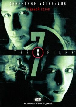 Секретные материалы. Сезон 7 - X-Files, The - The Complete Seventh Season
