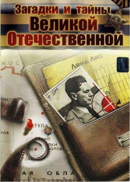 Загадки и тайны Великой Отечественной