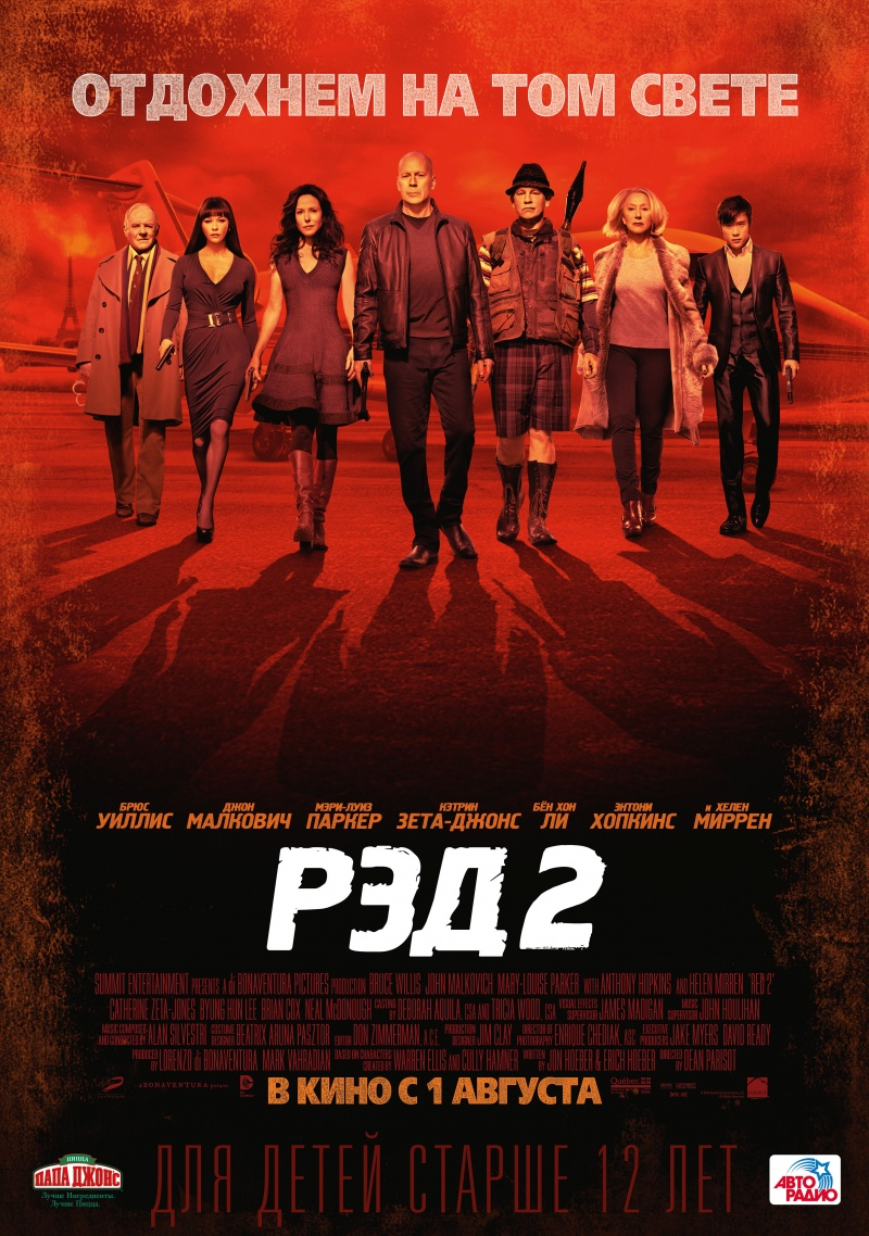 ��� 2 - Red 2