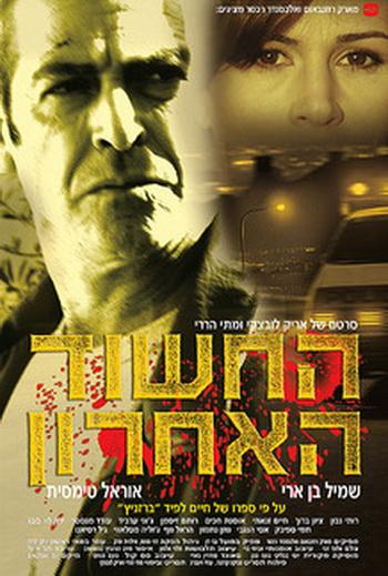 Последний подозреваемый - Ha-hashud ha-aharon