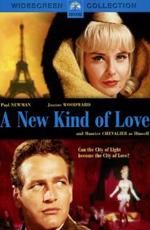 Новый вид любви - A New Kind of Love