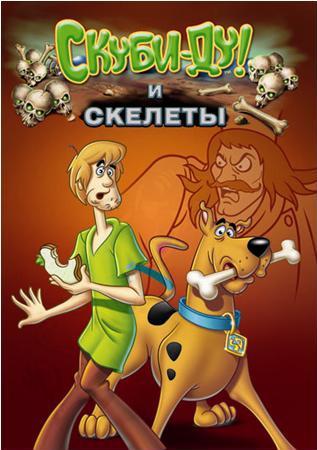 Скуби-Ду! И скелеты - Scooby-Doo! And The Skeletons