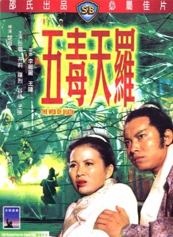 Смертельная паутина - Wu du tian luo
