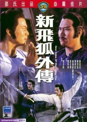 ����� �������� � �������� ���� - Xin fei hu wai chuan