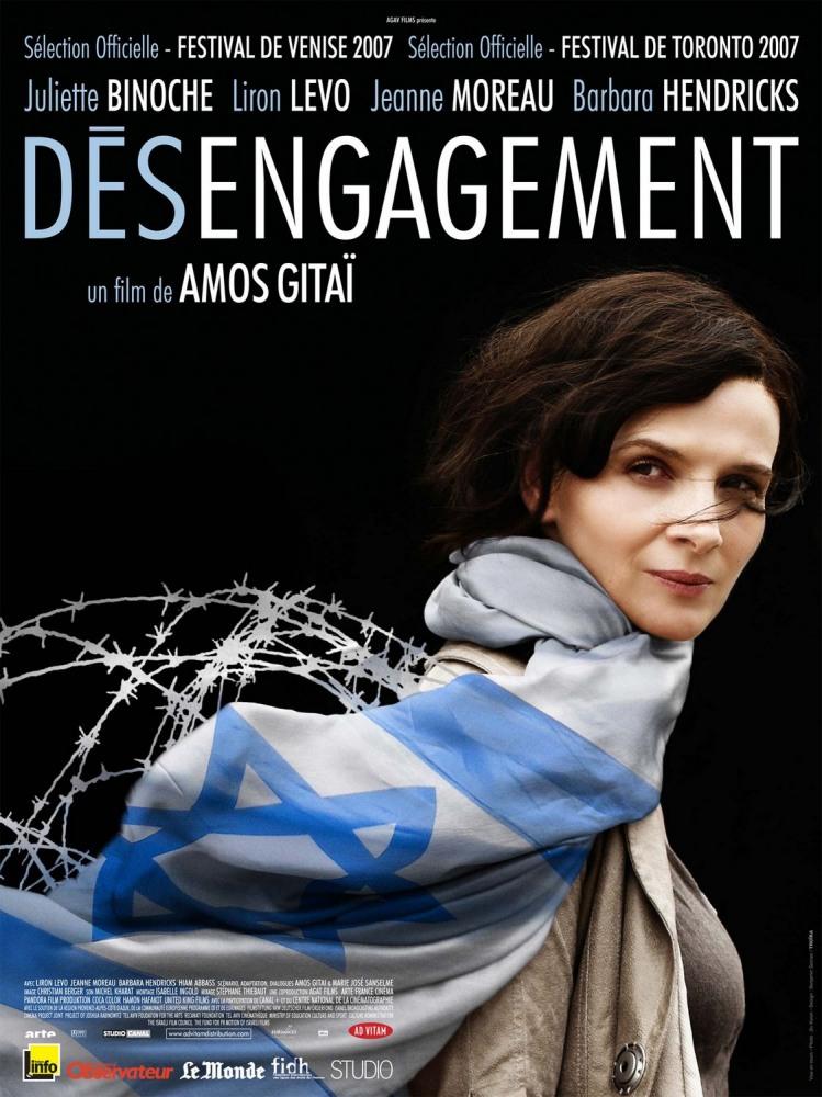 Размежевание - Disengagement