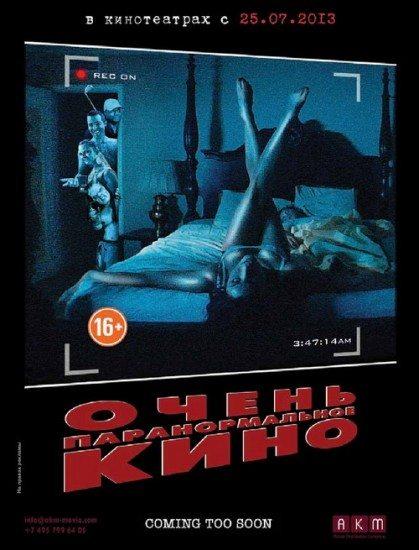 Очень паранормальное кино - Paranormal Whacktivity
