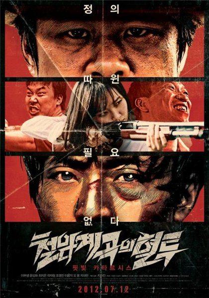 Кровавая борьба в долине Айрон-Рок - Cheol-ham-gye-gok-eui Hyeo-too