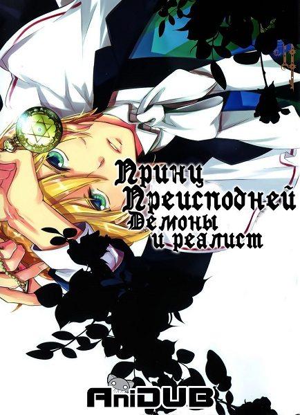 Принц Преисподней: Демоны и реалист - Makai Ouji- Devils and Realist