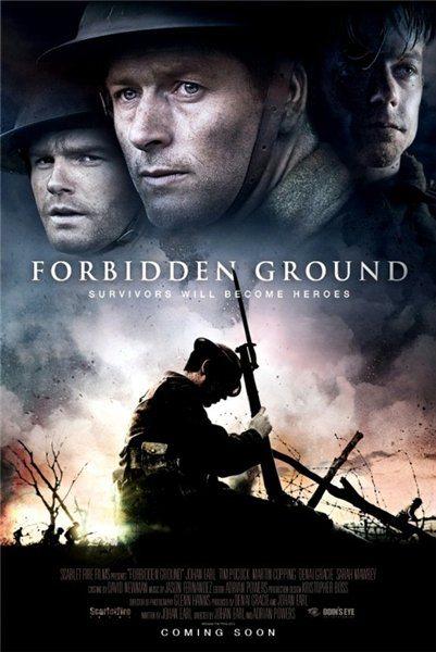 ���� ����� - Forbidden Ground