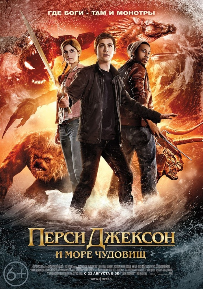 Перси Джексон и Море чудовищ - Percy Jackson- Sea of Monsters