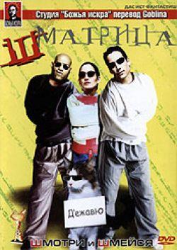 Шматрица - The Matrix