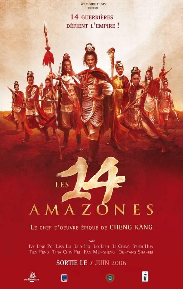 14 амазонок - Shi si nu ying hao
