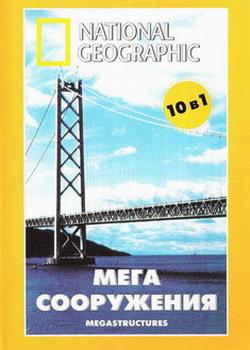МегаСооружения: Удивительные машины - MegaStructures