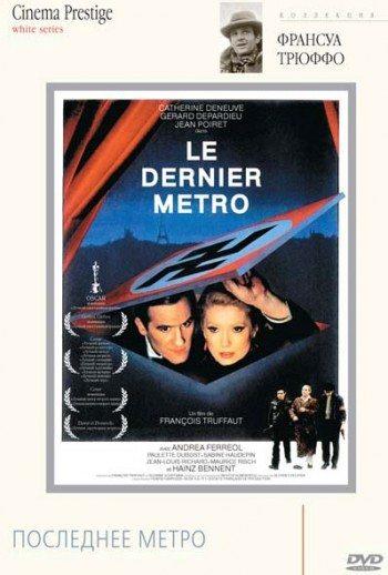 Последнее метро - Le dernier metro