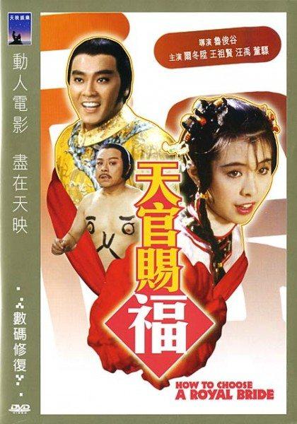 Как выбрать королевскую невесту - Tian guan ci fu