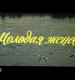 Молодая жена - Molodaya zhena